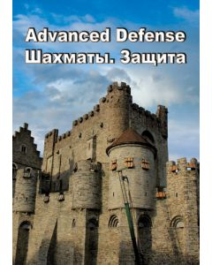 Advanced Defence: 400 exercises!