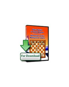 Chess Tactics in the French Defense (Download: Featuring 129 Examples and 362 New Exercises to Solve